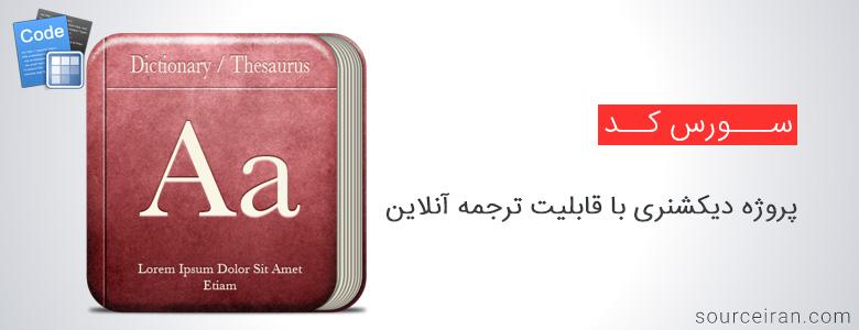 سورس پروژه دیکشنری با قابلیت ترجمه آنلاین