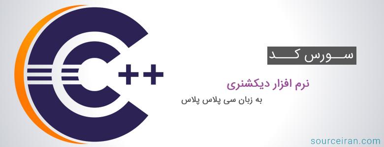 سورس کد نرم افزار دیکشنری به زبان سی پلاس پلاس