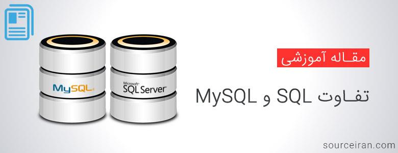 تفاوت sql و mysql