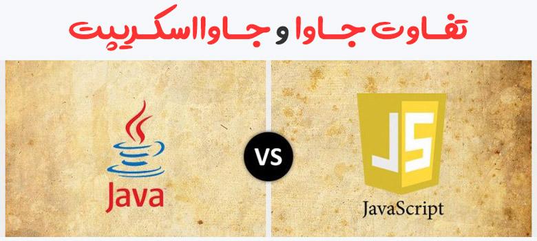 Differences between java and javascript 1 مقایسه جاوا و همچنین جاوا اسکریپت