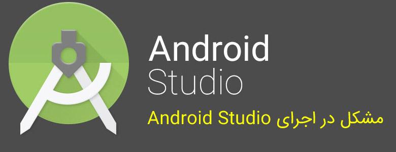 مشکل در اجرای Android Studio