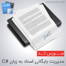 سورس پروژه مدیریت بایگانی اسناد