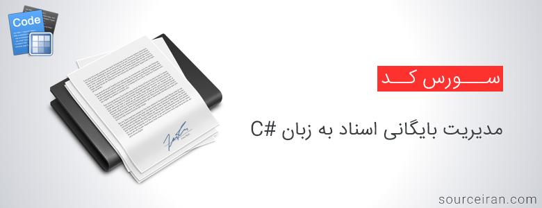 سورس پروژه مدیریت بایگانی اسناد به زبان سی شارپ