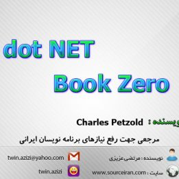 Dot NET Book Zero