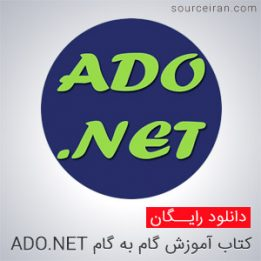 Download ADO.NET Step by Step Tutorial