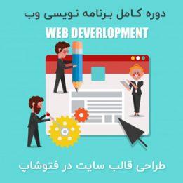 دانلود طراحی قالب سایت در فتوشاپ