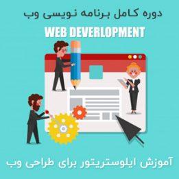 Download Illustrator Tutorial for Web Design