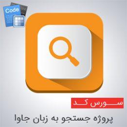 دانلود سورس پروژه جستجو به زبان جاوا