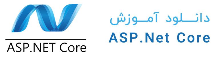 دانلود آموزش ASP.Net Core1