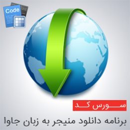 Download Manager program Source code