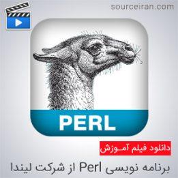 دانلود فیلم آموزش زبان برنامه نویسی Perl