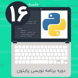 Download Python Programming Training Session 16