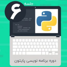 Download Python Training Course