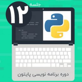 Download Python Training Session 12