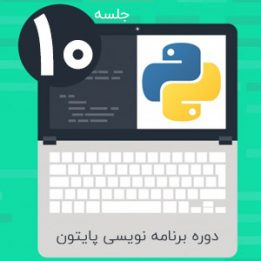 Download Python Training Tutorial Session 10