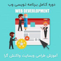 دانلود آموزش طراحی وبسایت واکنش گرا