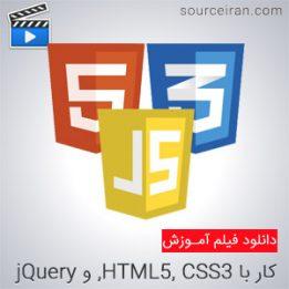 دانلود فیلم آموزشی کار با HTML5, CSS3, و jQuery
