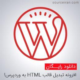 دانلود افزونه تبدیل قالب HTML به وردپرس
