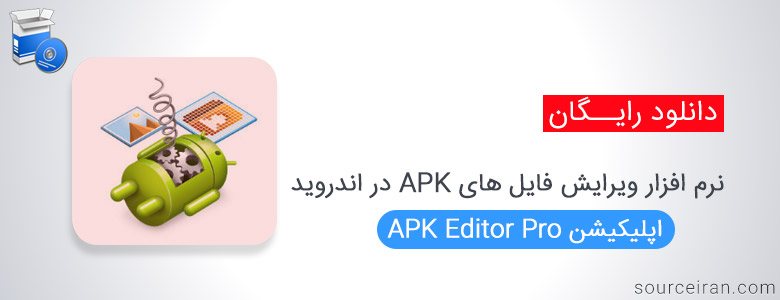 دانلود نرم افزار ویرایش فایل های APK در اندروید