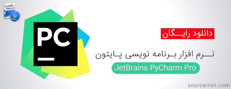 دانلود نرم افزار PyCharm برای برنامه نویسی پایتون
