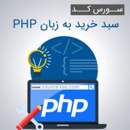 دانلود سورس کد سبد خرید به زبان PHP و دیتابیس MySQL