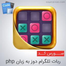 سورس ربات تلگرام دوز به زبان php