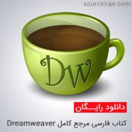 کتاب آموزش Dreamweaver