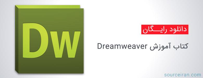 دانلود کتاب آموزش Dreamweaver