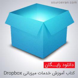 آموزش Dropbox