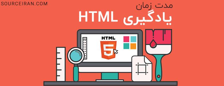 مدت یادگیری HTML