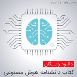 کتاب دانشنامه هوش مصنوعی