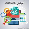 کتاب آموزش ActiveX