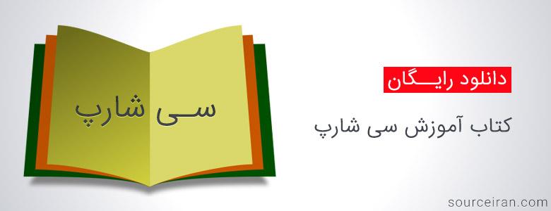 کتاب آموزش سی شارپ