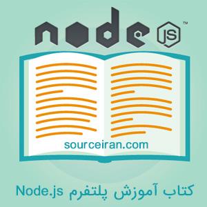 کتاب آموزش پلتفرم Node.js