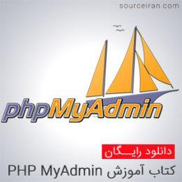 کتاب آموزش PHP MyAdmin