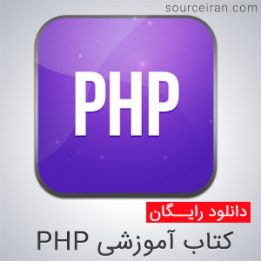 کتاب آموزشی PHP