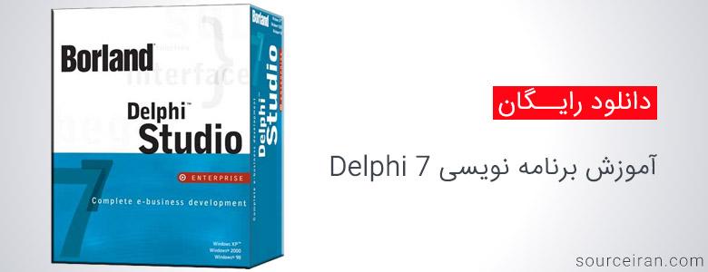 کتاب آموزش برنامه نویسی Delphi 7