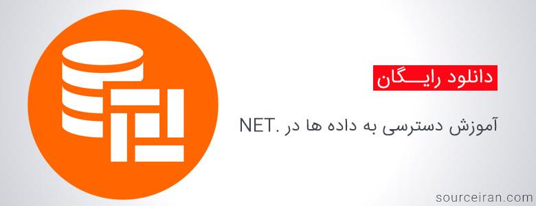کتاب آموزش دسترسی به داده ها در .NET