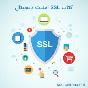 کتاب SSL امنیت دیجیتال