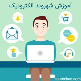 آموزش شهروند الکترونیک