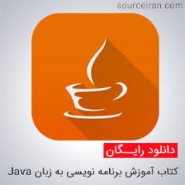 کتاب آموزش برنامه نویسی به زبان Java
