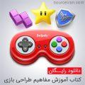 کتاب آموزش مفاهیم طراحی بازی
