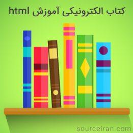 کتاب الکترونیکی آموزش html