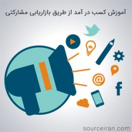 آموزش کسب در آمد از طریق بازاریابی مشارکتی