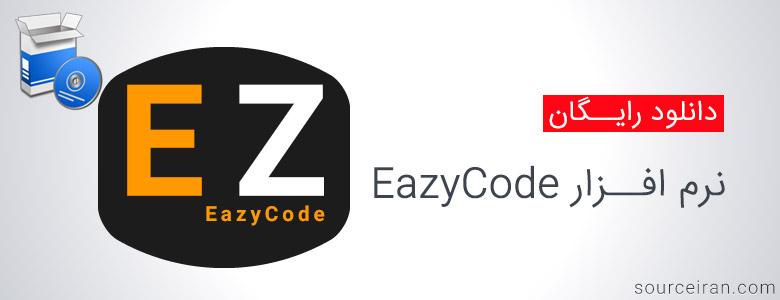 دانلود نرم افزار کدنویسی EazyCode