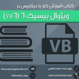 دانلود کتاب آموزش کار با دیتابیس در ویژوال بیسیک ۶ (VB6)