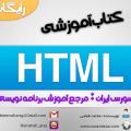 دانلود کتاب آموزشی HTML به زبان فارسی