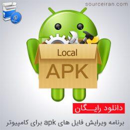 ویرایش فایل های apk برای کامپیوتر
