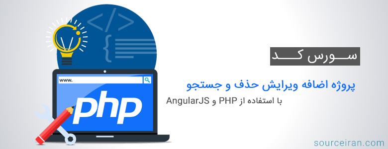 سورس کد پروژه اضافه ویرایش حذف و جستجو با استفاده از PHP و AngularJS