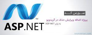 سورس کد پروژه اضافه ویرایش حذف در گریدویو به زبان ASP.NET